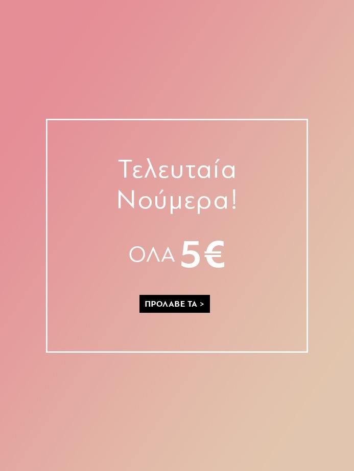 Δωρεάν αποστολή για παραγγελίες από 49€ και άνω b65263ff90c